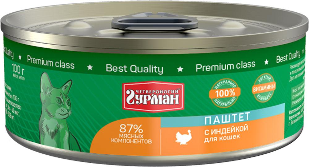 Консервы для кошек Четвероногий Гурман, паштет с индейкой, 100 г106201008Состав: индейка (не менее 20%), курица, мясные субпродукты, крупа рисовая (не более 3%), плазма крови, желирующая добавка, клетчатка, масло подсолнечное, рыбий жир, дрожжи, таурин.Пищевая ценность: протеин - 8,7, жир – 6, клетчатка – 0,5 зола – 2, таурин – 0,2, влага - 85. Витамины и минералы: P – 92,7 мг, Ca - 9 мг, Na – 152 мг, Cl– 188 мг, K – 189 мг, Mg - 11, Fe – 2 мг, Cu – 26 мкг, Co – 1 мкг, Mn – 43 мкг, I – 1,4 мкг.Товар сертифицирован.