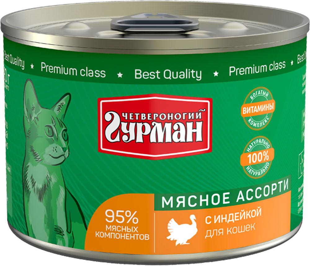 Консервы для кошек Четвероногий Гурман, паштет с индейкой, 190 г106204005Состав: индейка (не менее 20%), курица, мясные субпродукты, крупа рисовая (не более 3%), плазма крови, желирующая добавка, клетчатка, масло подсолнечное, рыбий жир, дрожжи, таурин.Пищевая ценность: протеин - 8,7, жир – 6, клетчатка – 0,5 зола – 2, таурин – 0,2, влага - 85. Витамины и минералы: P – 92,7 мг, Ca - 9 мг, Na – 152 мг, Cl– 188 мг, K – 189 мг, Mg - 11, Fe – 2 мг, Cu – 26 мкг, Co – 1 мкг, Mn – 43 мкг, I – 1,4 мкг.Товар сертифицирован.