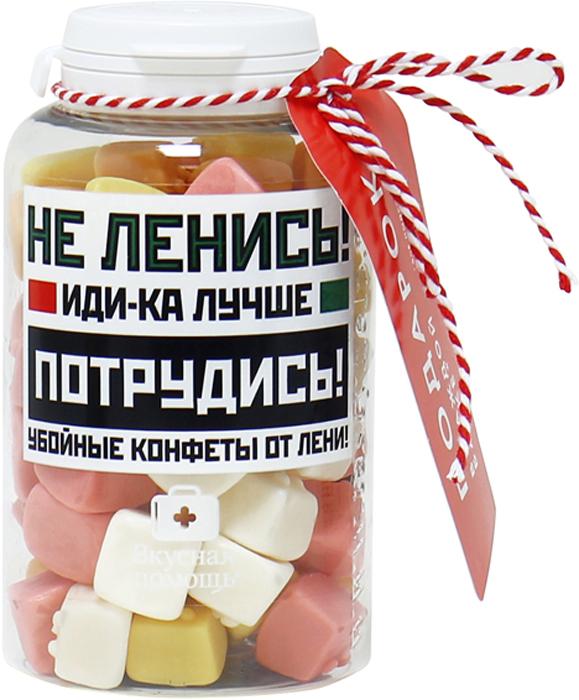Вкусная помощь От лени жевательный мармелад, 100 г вкусная помощь конфеты моей маме 178 г