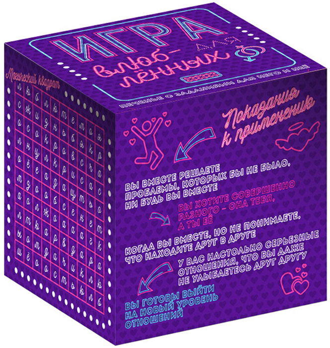Вкусная помощь Волшебное печенье с фантами игра для влюбленных, 58,5 гУУ-00001690Игра для двоих, игра для влюбленных - печенья с забавными и пикантными заданиями. Выведите свои чувства на новую высоту.