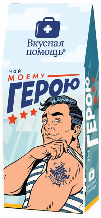 Вкусная помощь Моему Герою чай сбитень, 50 г конфеты вкусная помощь для храбрости 250 мл