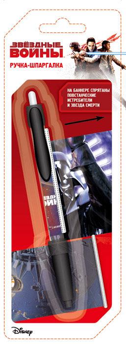 LucasFilm Ручка шариковая автоматическая со шпаргалкой Star Wars 6 цветов98428Автоматическая шариковая ручка Star Wars с выдвижным механизмом Шпаргалка станет отличным подарком для маленьких супергероев. Красивая блистерная упаковка ручки не только прекрасно смотрится, но и гарантирует, что подарок попадет в руки счастливому обладателю в идеальном виде.