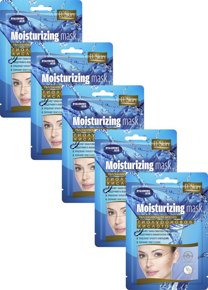 El Skin Набор Увлажняющая маска Гиалуроновая кислота, 5 штES-904• Позволяет эффективно восстанавливать и поддерживать водный баланс кожи • Продлевает красоту и молодость • Сохраняет влагу в коже Маска предназначена для глубокого увлажнения кожи любого типа, особенно рекомендуется для ухода за обезвоженной, сухой, утратившей сияние кожей. Благодаря тонкой текстуре, которая обеспечивает плотное прилегание, и высокой концентрации активных компонентов, маска обеспечивает как мгновенный увлажняющий эффект, так и долговременное стабильное гидратирующее действие, повышает защитный потенциал клеток, восстанавливает естественные механизмы увлажнения кожи.Гиалуроновая кислота способствует эффективному восстановлению гидробаланса эпидермиса, способствует повышению тургора и эластичности кожи, улучшению ее тона, коррекции возрастных изменений кожи лица.