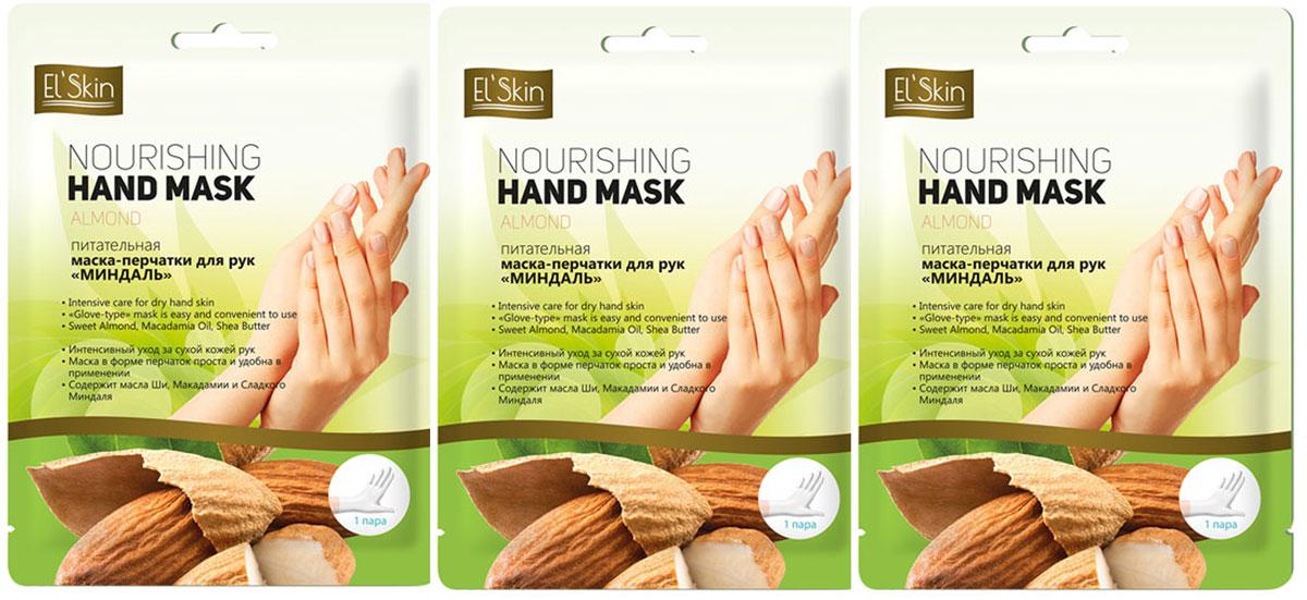 ElSkin Набор Питательная маска-перчатки для рук Миндаль, 3 шт.ES-281• Интенсивный уход за сухой кожей рук • Маска в форме перчаток проста и удобна в применении• Содержит масла Ши, Макадамии и Сладкого Миндаля1 пара Питательная маска-перчатки для рук МИНДАЛЬ глубоко увлажняет и питает кожу рук, предотвращает шелушение и защищает от негативного воздействия окружающей среды. Богатый набор масел, входящих в состав маски, таких как масло сладкого миндаля, масло Ши и макадамии замедляет старение клеток, восстанавливает эластичность и упругость кожи. Экстракты лекарственных трав, пантенол и витамины Е способствуют быстрому заживлению микротрещин и снимают раздражение кожи. Маска в форме перчаток позволит сделать процедуру наиболее эффективной и приятной, а необычайно легкая текстура мгновенно впитывается, не оставляя липких и жирных следов.Отлично ухаживает за кутикулами и ногтями. После применения маски для рук Ваша кожа надолго останется гладкой, эластичной и шелковистой!