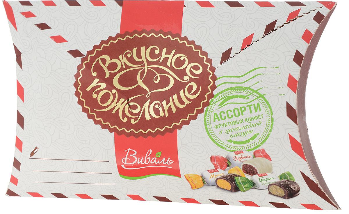Виваль наборконфетВкусноепожелание,120 г озерский сувенир вишня владимировна в шоколадной глазури конфеты 200 г