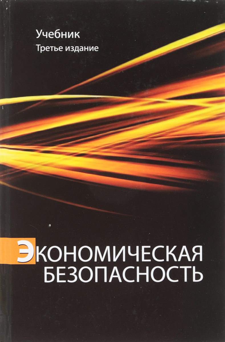 Экономическая безопасность: Учебник для студентов вузов