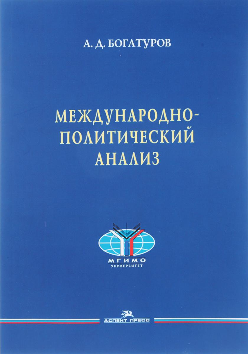 Zakazat.ru Международно-политический анализ. А. Д. Богатуров