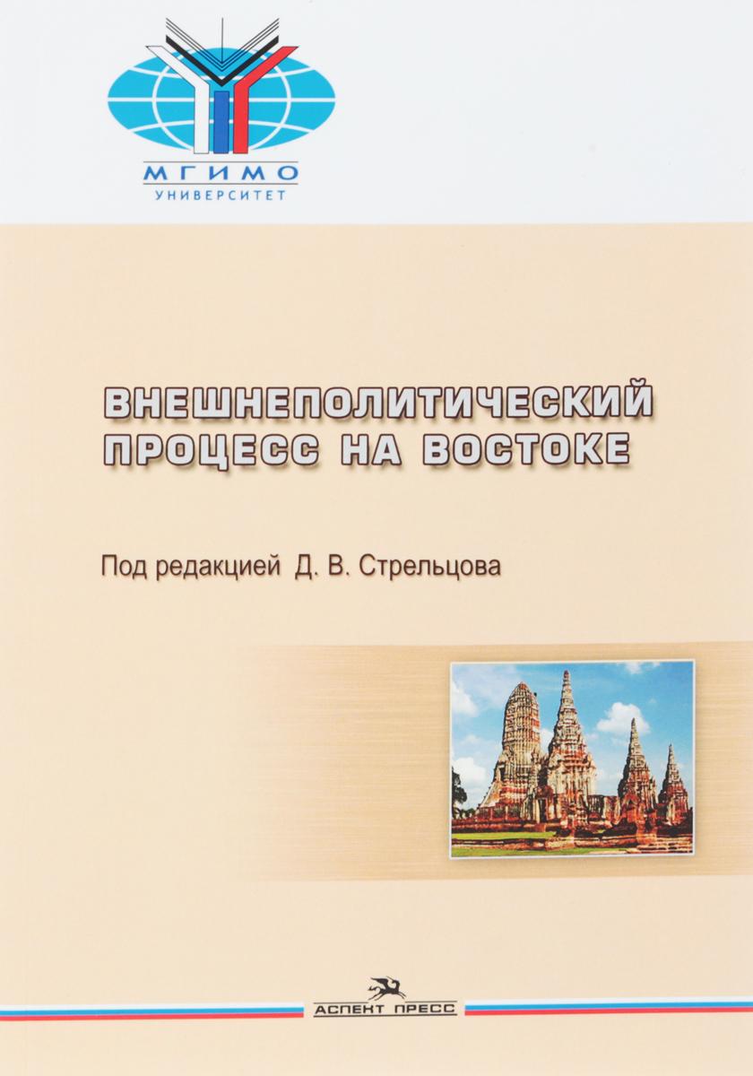 Zakazat.ru: Внешнеполитический процесс на Востоке. Учебное пособие