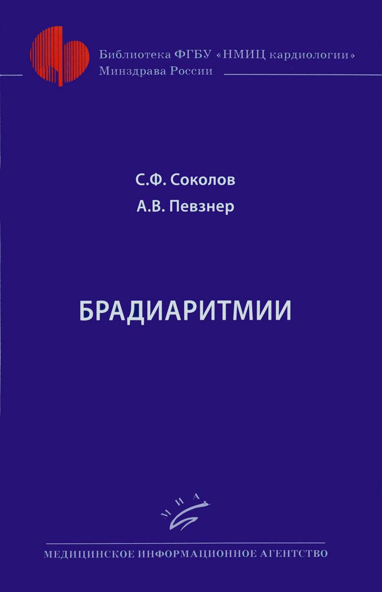 С. Ф. Соколов, А. В. Певзнер Брадиаритмии