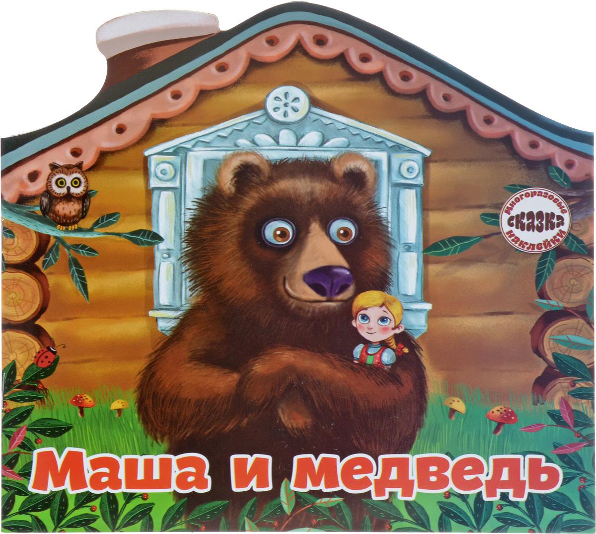 Маша и медведь (+ наклеки) валерий кузьминов маша и медведь с картинками сказка нашего времени