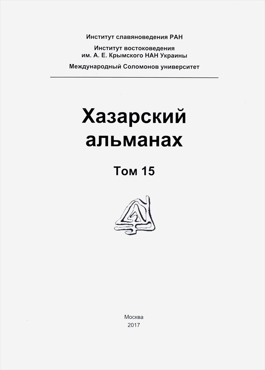 Zakazat.ru: Хазарский альманах. Том 15