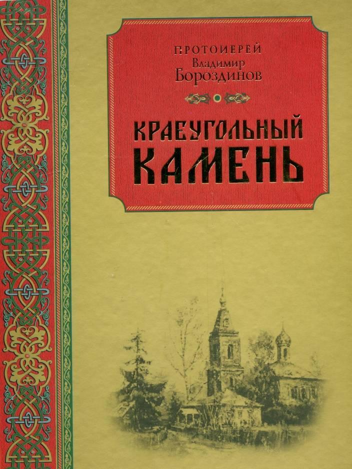 Бороздинов В. Краеугольный камень танцует гжель к юбилею хореографа владимира захарова