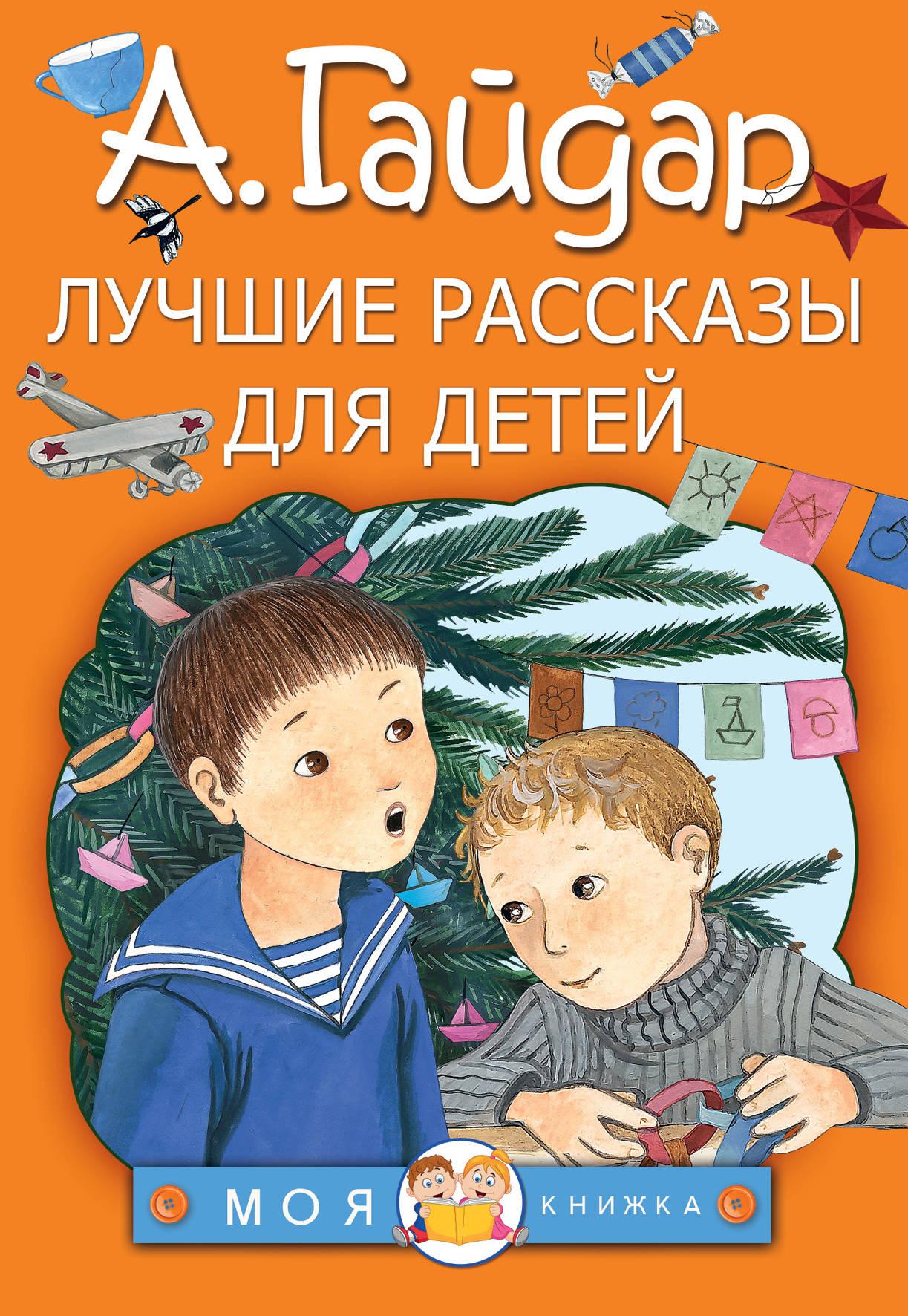 А. Гайдар Лучшие рассказы для детей аркадий гайдар наблюдатель