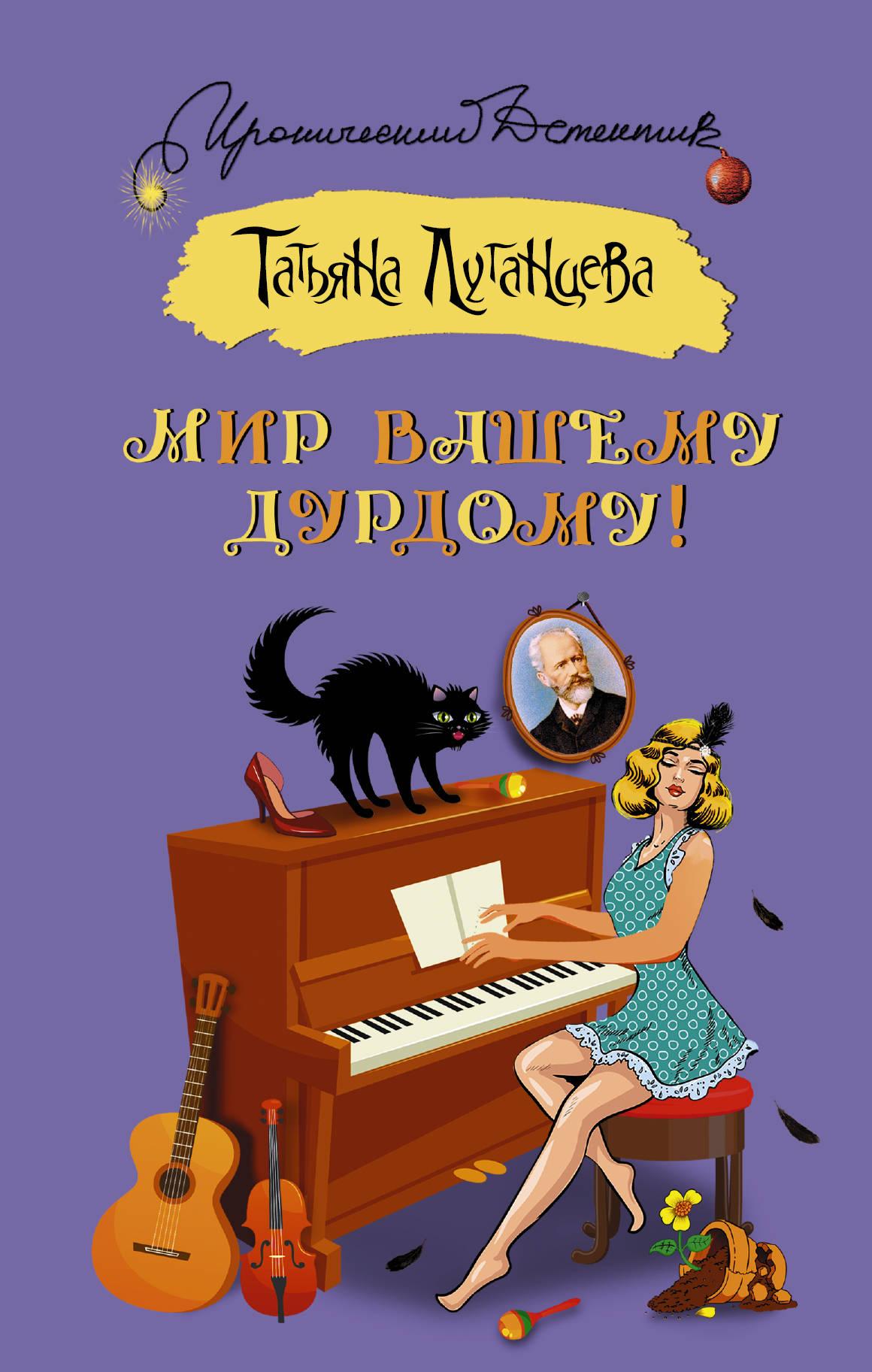 Татьяна Луганцева Мир вашему дурдому! эксмо поцелуй вверх тормашками развод за одну ночь