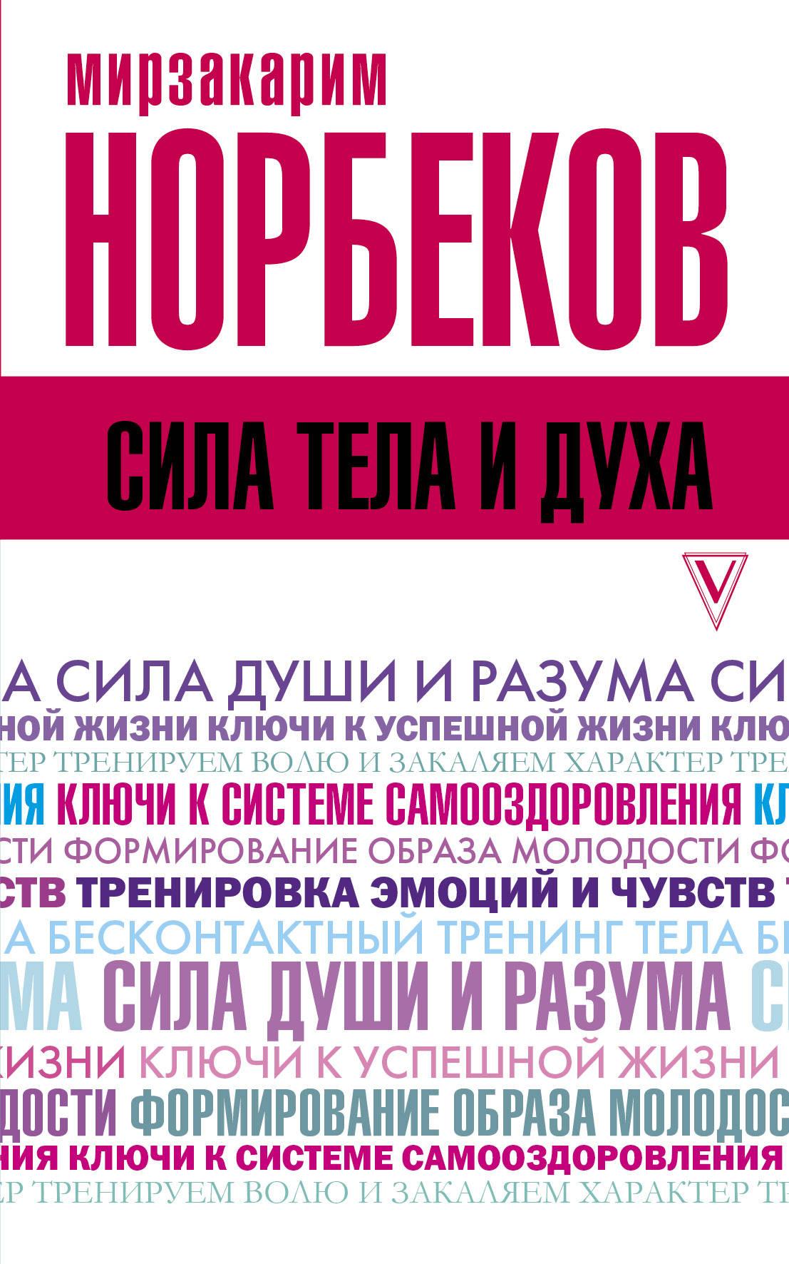 М. С. Норбеков Сила тела и духа bekker bk 5101