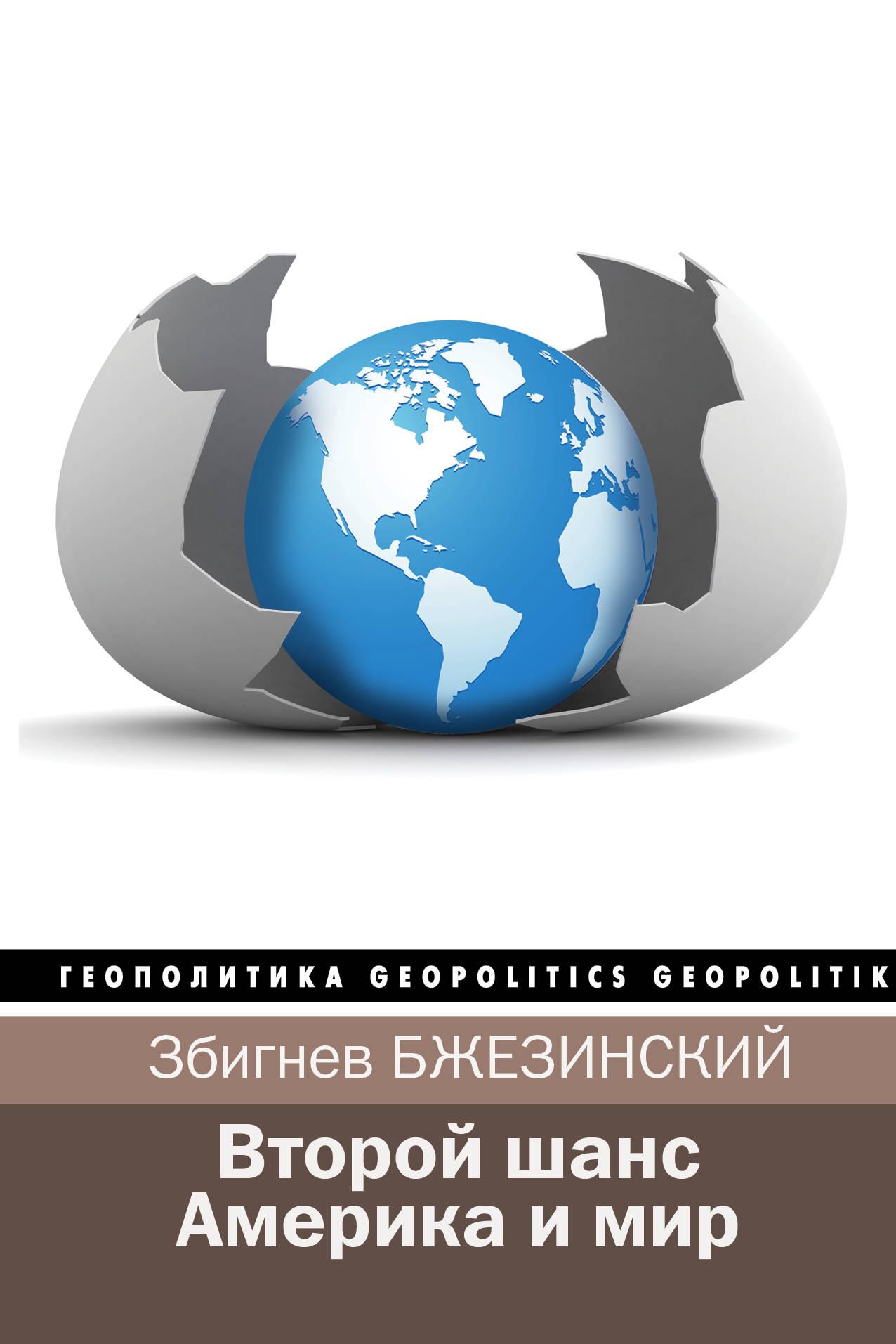 Збигнев Бже-зинский, Брент Скоукрофт Второй шанс. Америка и мир книги эксмо последний космический шанс
