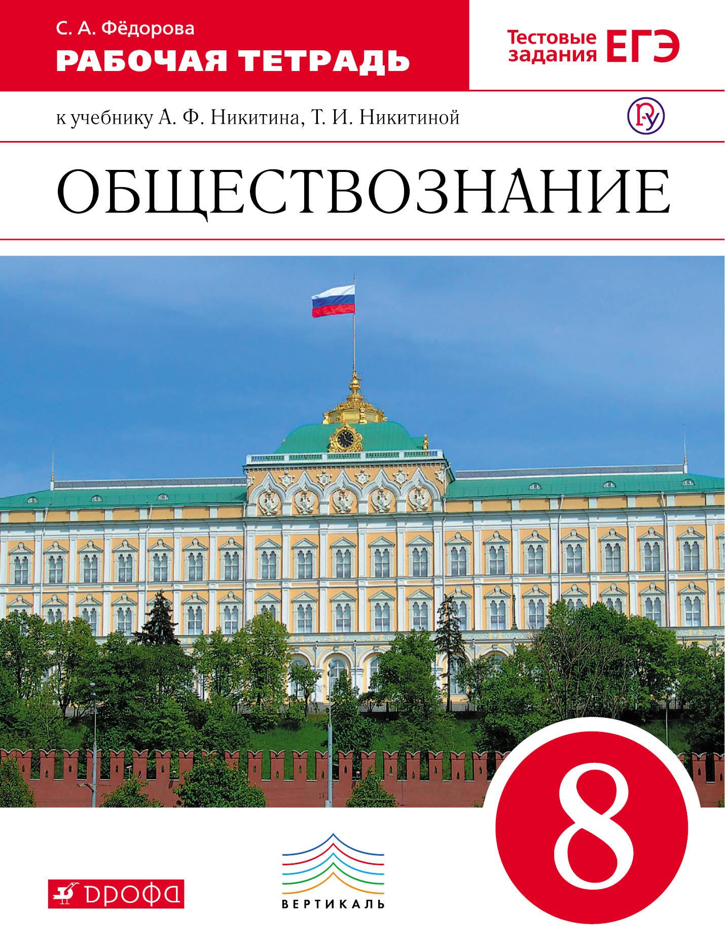 Федорова Софья Анатольевна Обществознание. 8 класс. Рабочая тетрадь