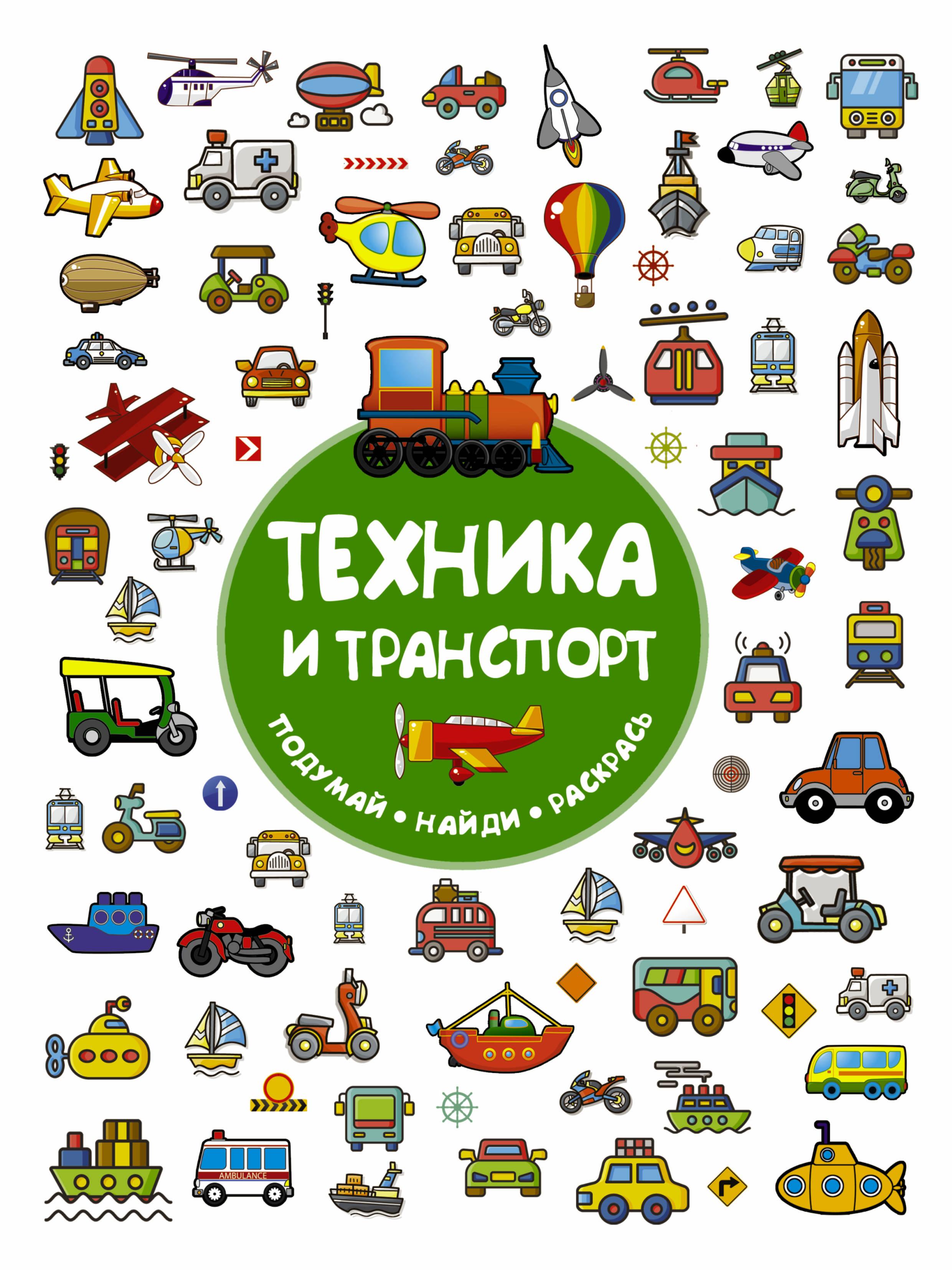 Вера Глотова Техника и транспорт техника