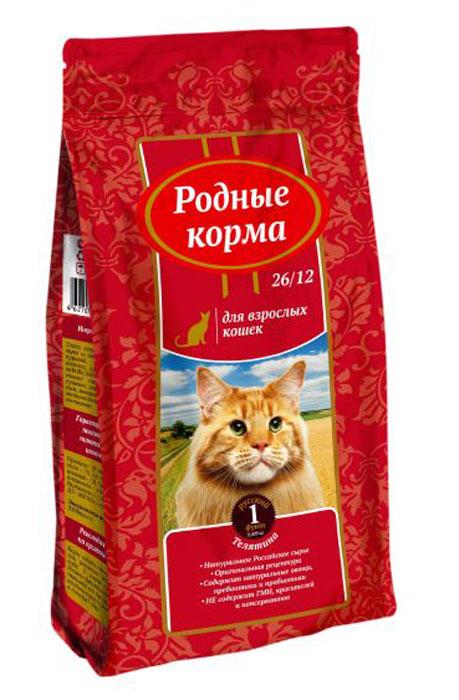 Корм сухой Родные Корма, для взрослых кошек, телятина, 409 г66380Родные корма - это 100 % российский продукт. Корм не содержит искусственных красителей, ароматизаторов, ГМИ. Корм подается в сухом виде или размоченный в теплой воде. У животного всегда должен быть доступ к свежейпитьевой воде. Корм следует вводить в рацион постепенно в течение 7-10 дней. Ингредиенты: обезвоженное мясо (говяжья 16%, мяса птицы 14%), кукуруза, пшеница, жир куриный, пшеничные волокна, печень гидролизованная,дрожжи, пробиотический комплекс: Bacillus subtillis, Bacillus licheniformis, жир лососевый, лизин, DL-метионин, морковь сушенная, минеральныевещества, антиоксиданты, комплекс витаминов, таурин.Гарантируемые показатели питательной ценности: протеин — 26%, жиры – 12%, зола – 7%, клетчатка – 3%, кальций — 1,4%, фосфор – 0,9%,влажность не более — 10%, витамины: А — 10 000 МЕ/кг, Д3 — 900 МЕ/кг, Е — 100 мг/кг.