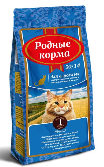Корм сухой Родные Корма, для взрослых стерилизованных кошек, 409 г66383Родные корма - это 100 % российский продукт. Корм не содержит искусственных красителей, ароматизаторов, ГМИ. Корм подается в сухом виде или размоченный в теплой воде. У животного всегда должен быть доступ к свежейпитьевой воде. Корм следует вводить в рацион постепенно в течение 7-10 дней.Ингредиенты: обезвоженное мясо птицы 32%, кукуруза, пшеница, жир куриный, пшеничные волокна, печень гидролизованная, дрожжи, жирлососевый, пробиотический комплекс: Bacillus subtillis, Bacillus licheniformis, лизин, DL-метионин, минеральные вещества, Юкка Шидигера, клюквасушенная, антиоксиданты, комплекс витаминов, таурин.Гарантируемые показатели питательной ценности:Протеин — 30%, жиры – 14%, зола – 6%, клетчатка – 3%, кальций — 1,1%, фосфор – 0,8%, влажность не более — 10%, витамины: А – 12 000МЕ/кг, Д3 — 1100 МЕ/кг, Е — 300 мг/кг.