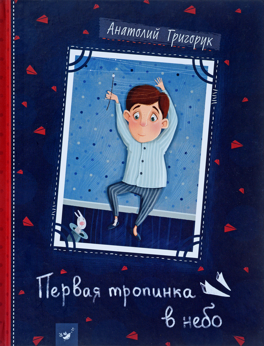 Первая тропинка в небо, Зарубежная литература для детей  - купить со скидкой