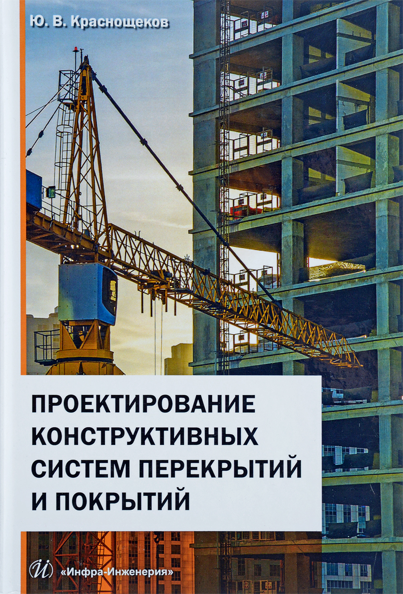 Ю. В. Краснощеков Проектирование конструктивных систем перекрытий и покрытий