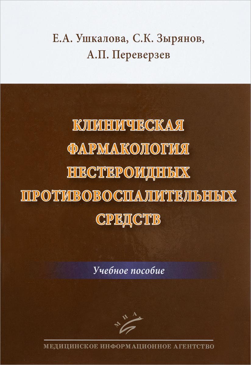 Клиническая фармакология нестероидных противовоспалительных средств. Учебное пособие