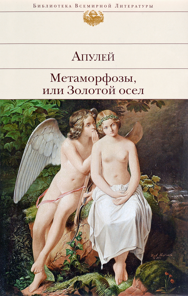 Апулей Метаморфозы, или Золотой осел роман плейди леди солнце серия золотой лев