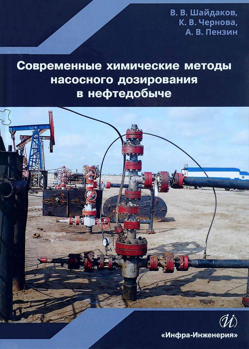 В. В. Шайдаков, А. В. Пензин, Е. В. Чернова Современные химические методы насосного дозирования в нефтедобыче