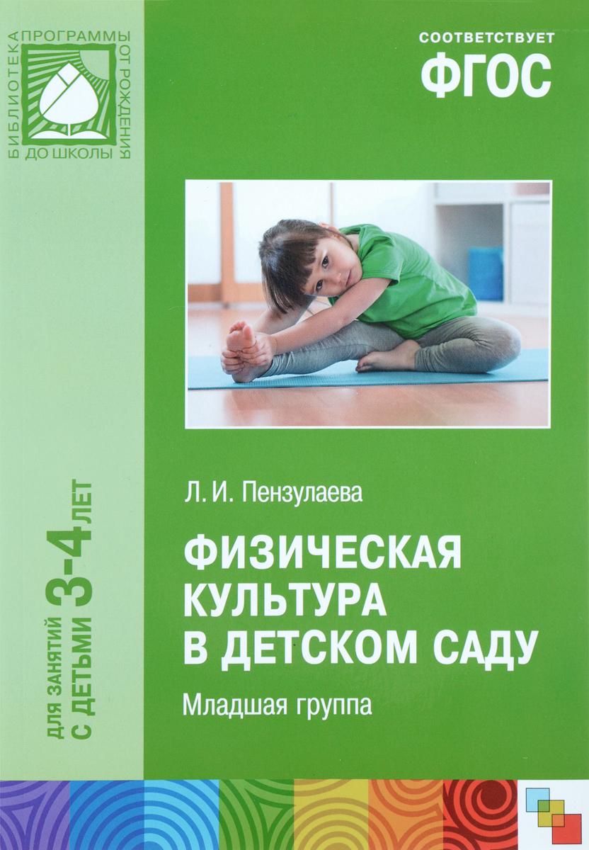 Физкультурные занятия в детском саду. Младшая группа