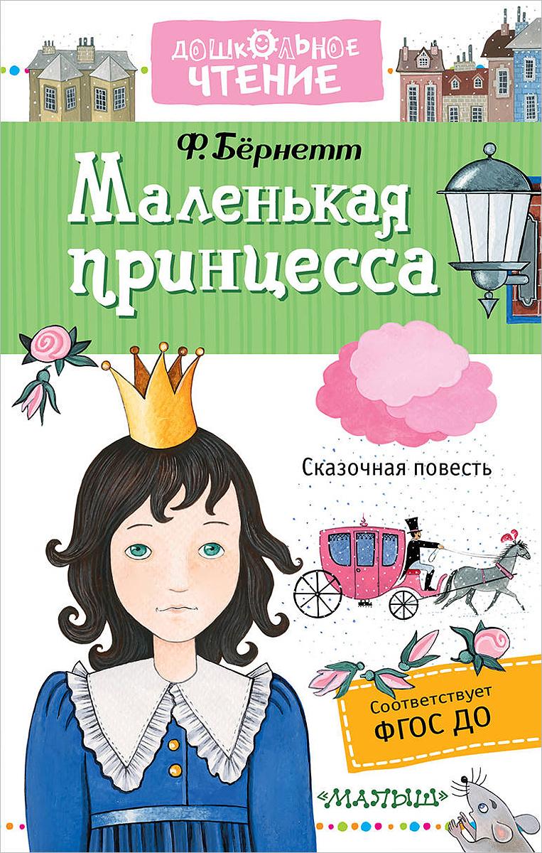 Бернетт Фрэнсис Ходжсон Маленькая принцесса бернетт ф х маленькая принцесса a little princess cd rom