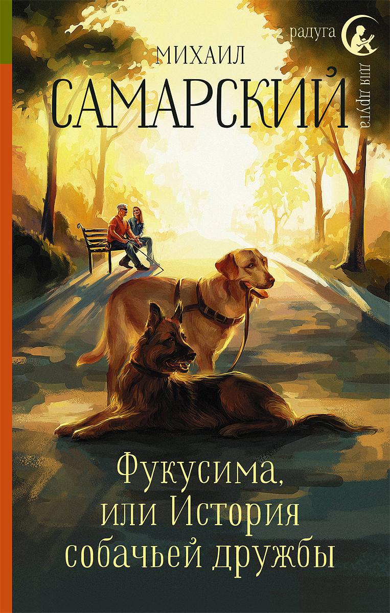 Михаил Самарский Фукусима, или История собачьей дружбы