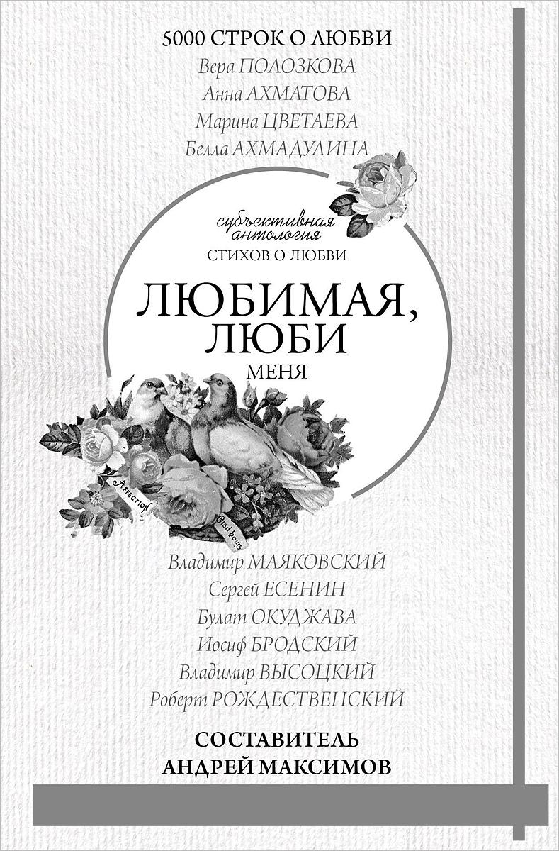 Любимая, люби меня. А. М. Максимов,А. А. Блок,С.А.Есенин