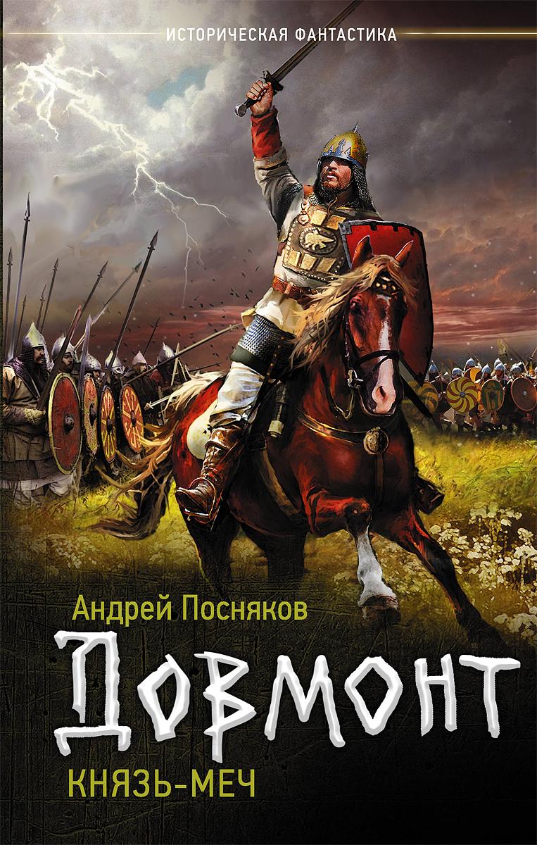 Zakazat.ru: Князь-меч. Андрей Посняков