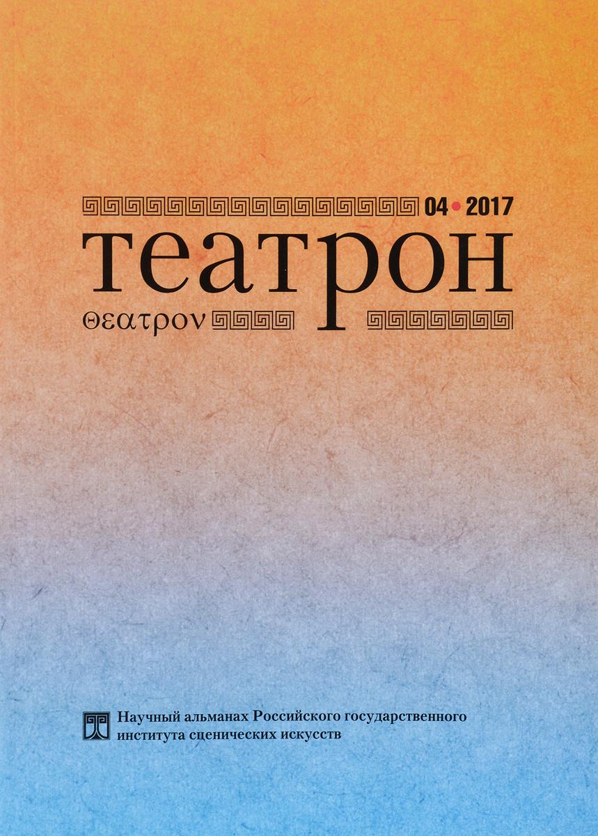 Театрон. Альманах, №4, 2017