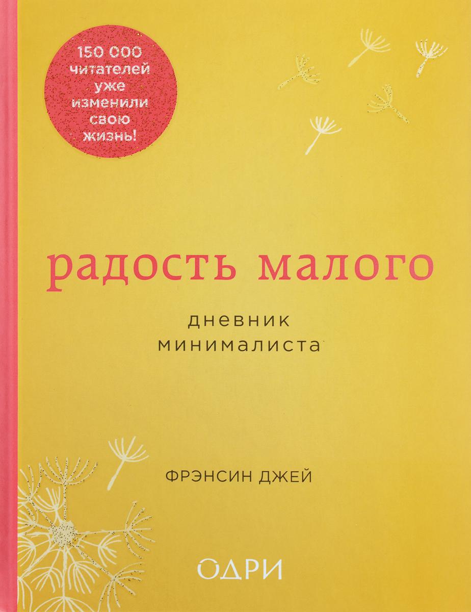 Фрэнсин Джей Радость малого. Дневник минималиста ISBN: 978-5-04-091461-6