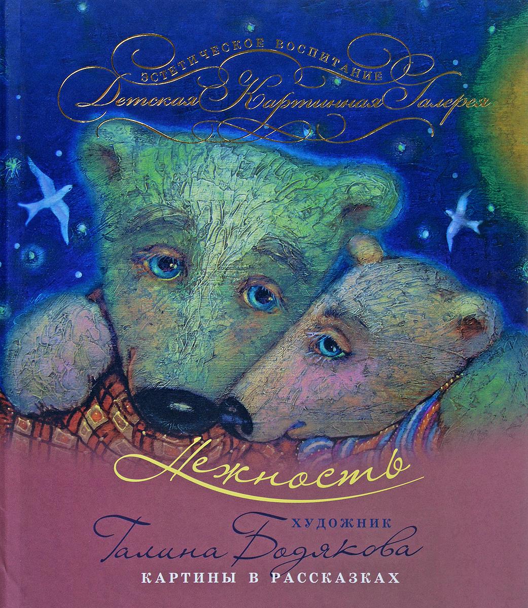 Нежность, Зарубежная литература для детей  - купить со скидкой