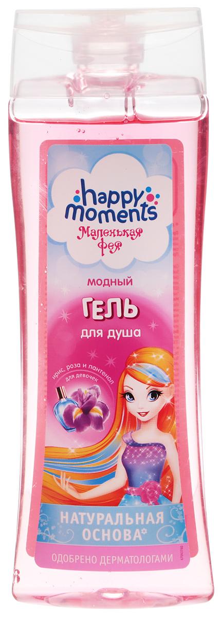 Маленькая Фея Гель для душа Модный для девочек с ирисом розой пантенолом 250 мл косметика для мамы vitamin гель для душа 5 ягод 650 мл