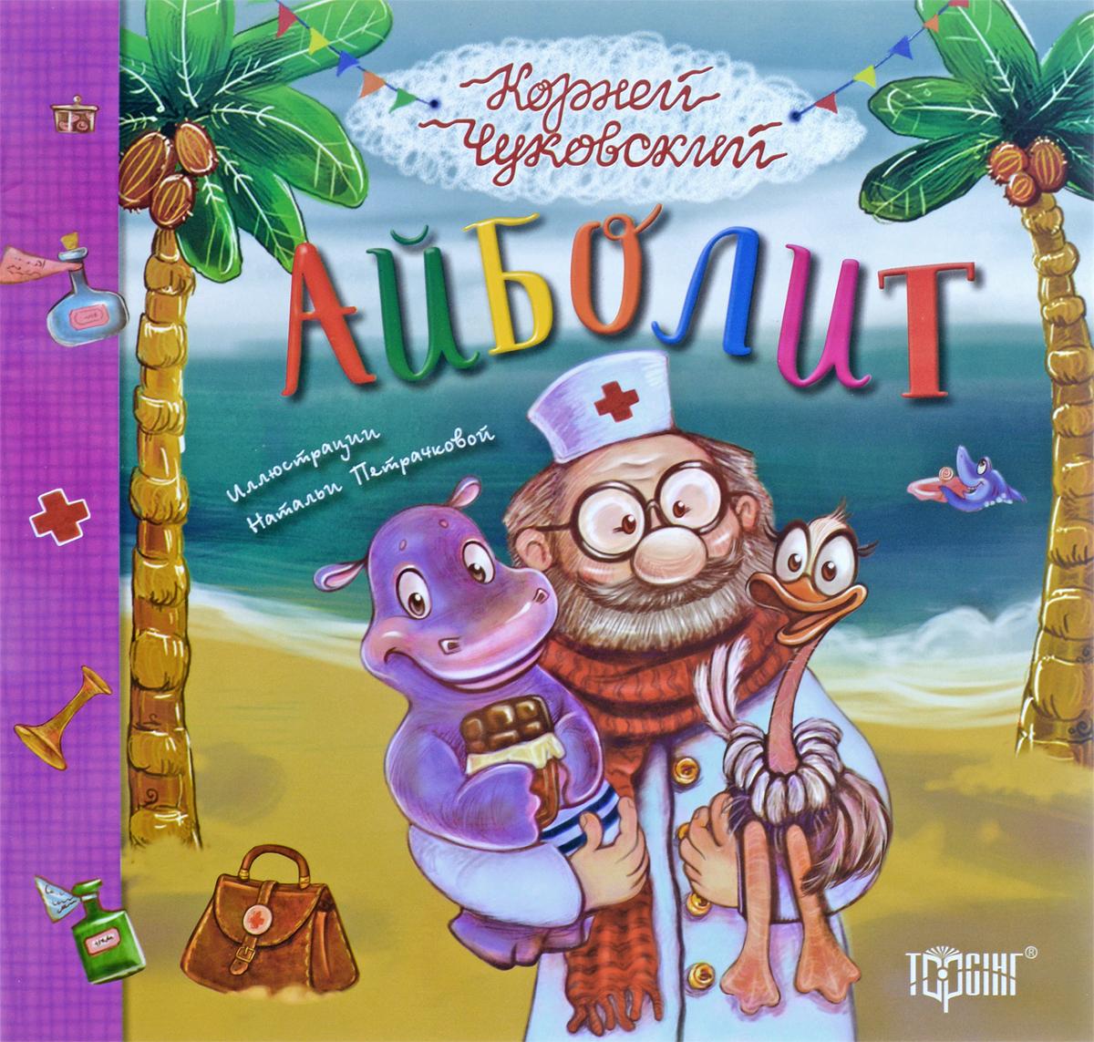 Айболит, Первые книжки малышей  - купить со скидкой