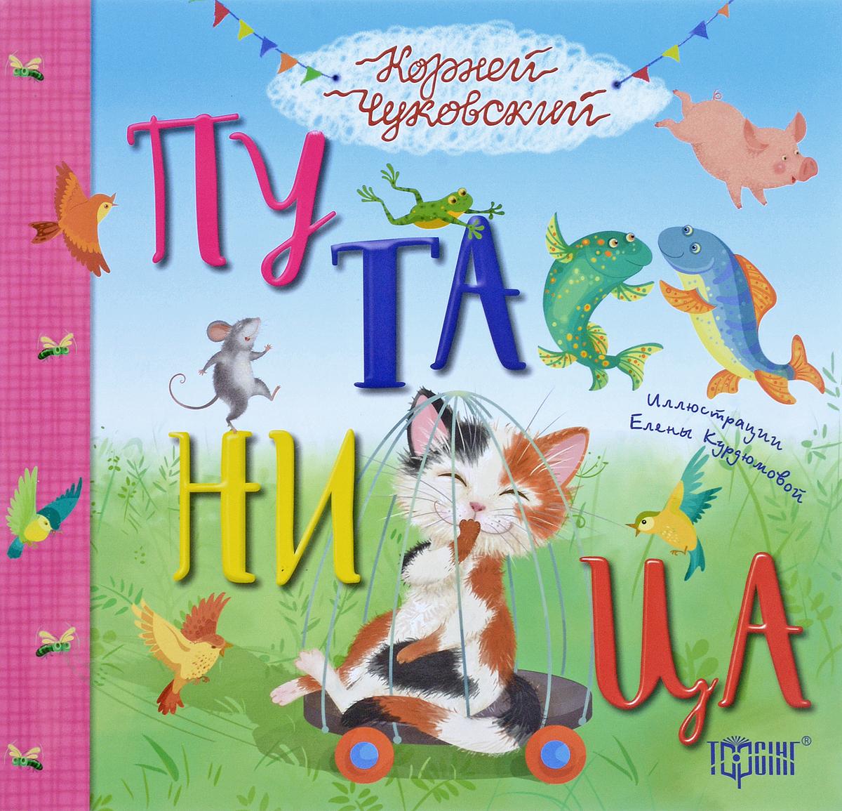 Путаница, Первые книжки малышей  - купить со скидкой