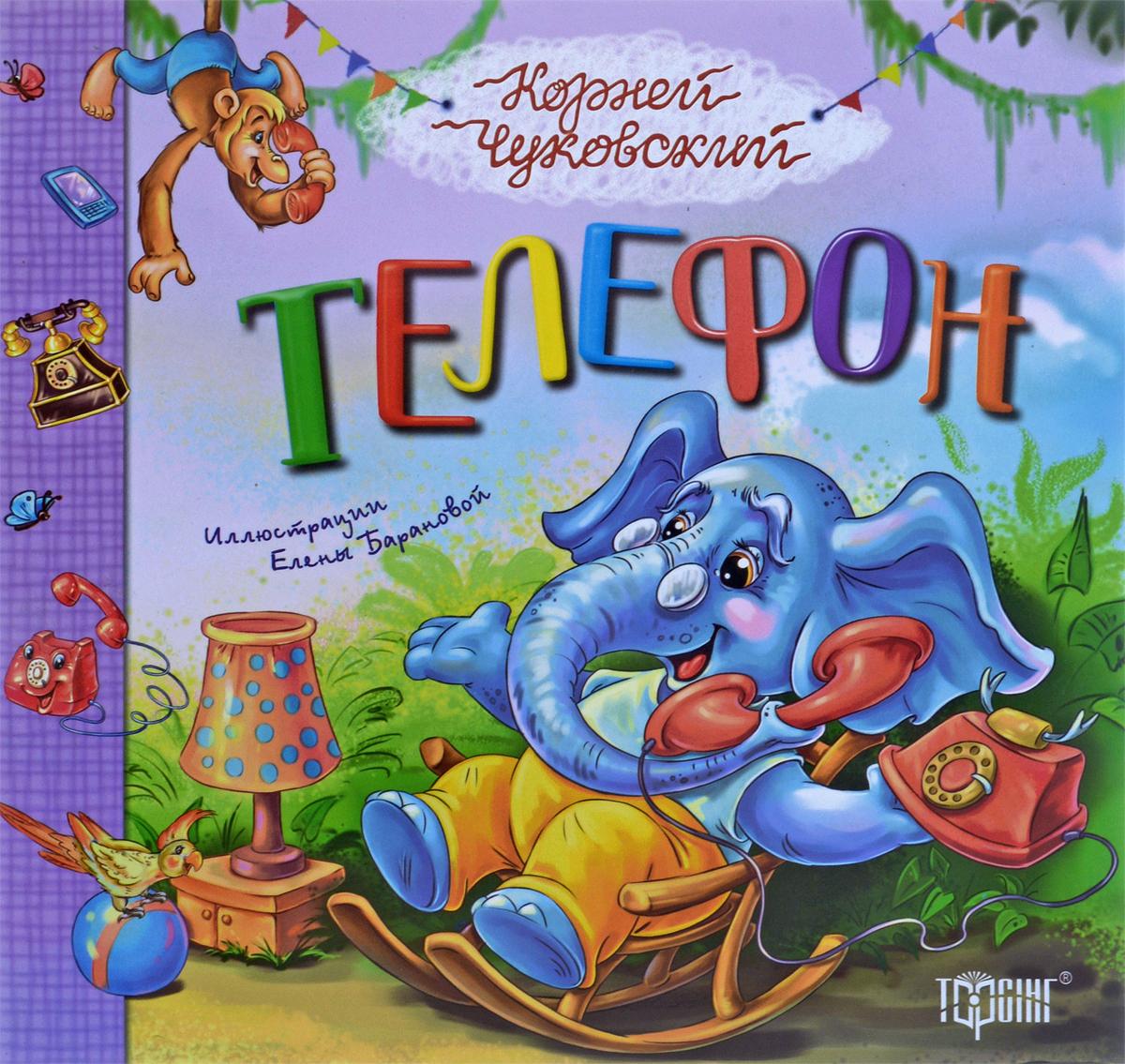 Телефон, Первые книжки малышей  - купить со скидкой