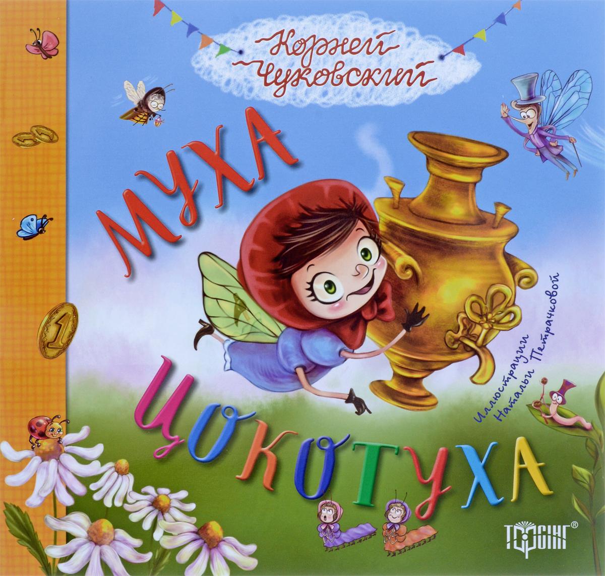 Муха-Цокотуха, Первые книжки малышей  - купить со скидкой