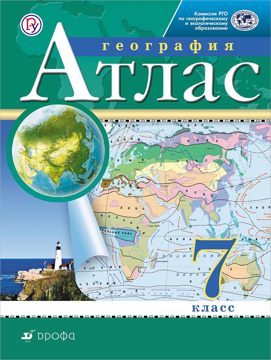 География. 7 класс. Атлас календарь по географии 6 класс