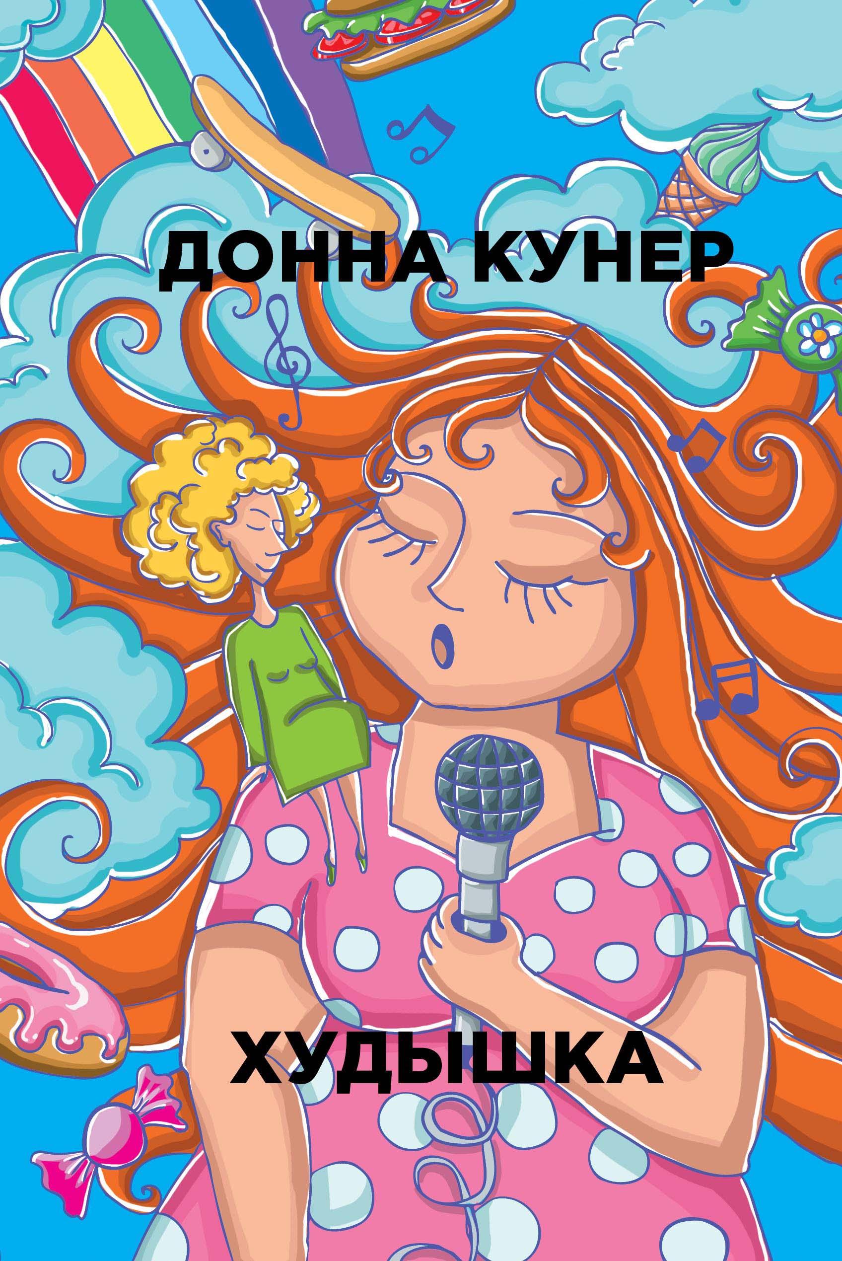 Кунер Д. Худышка