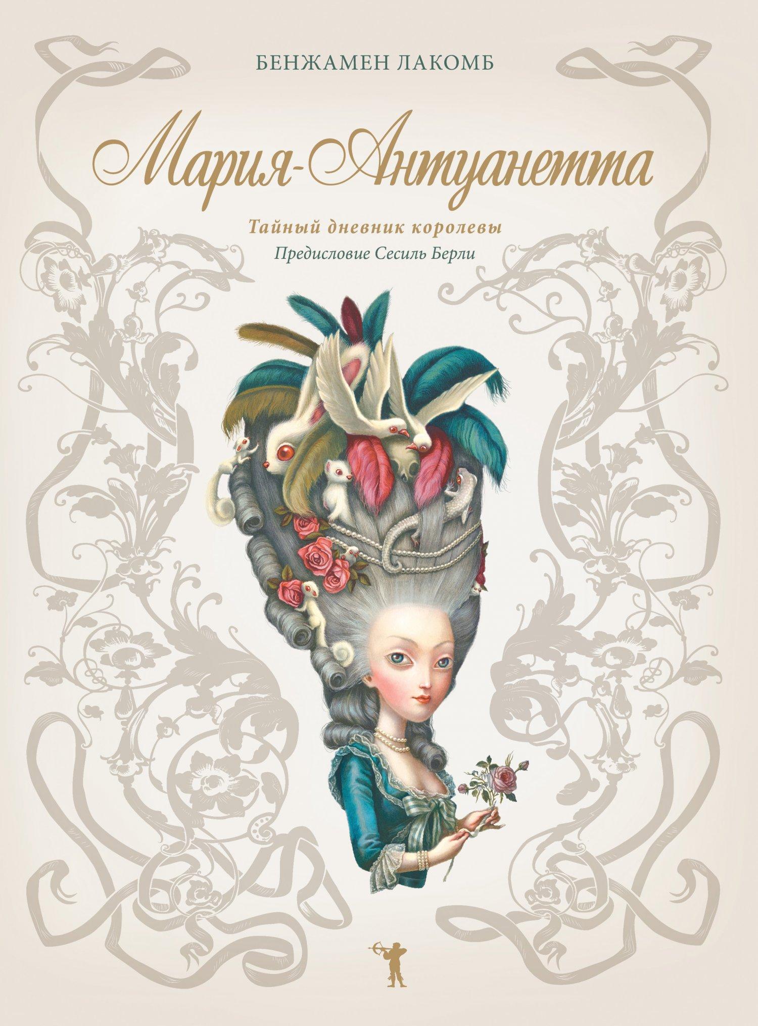 Бенжамен Лакомб Мария-Антуанетта. Тайный дневник королевы короли и королевы франции