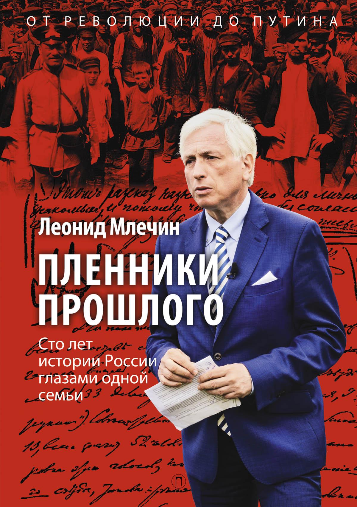 Млечин Л. М. Пленники прошлого. Сто лет истории России глазами одной семьи