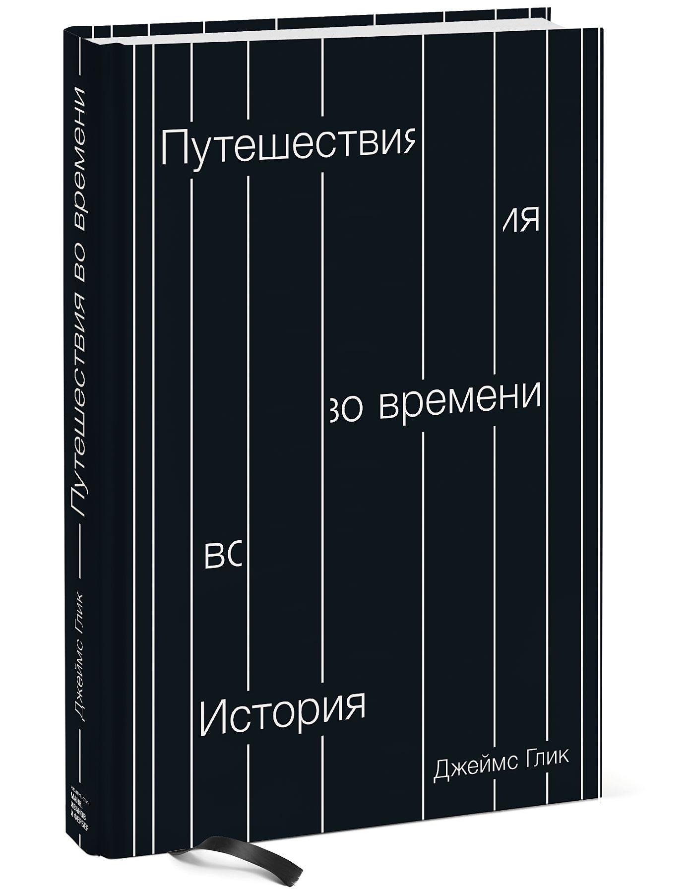 Джеймс Глик Путешествия во времени. История