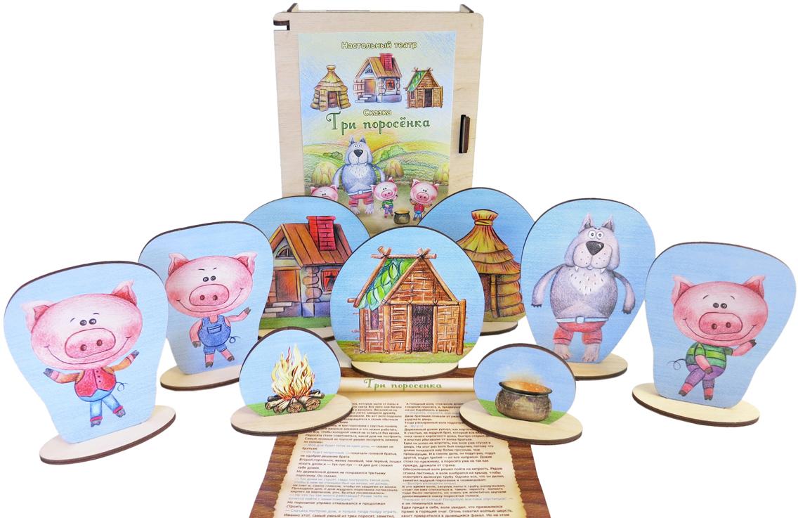 Фабрика Мастер игрушек Настольный театр Три поросенка деревянные игрушки фабрика мастер игрушек настольный театр цирк
