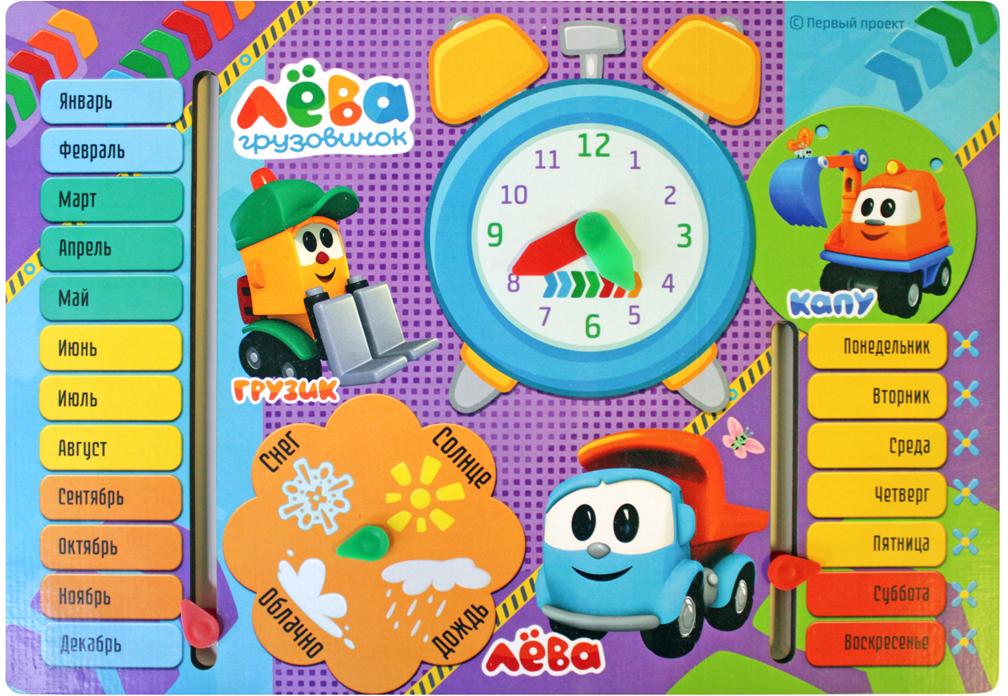 Фабрика Мастер игрушек Обучающая игра Грузовичок Лева Часы