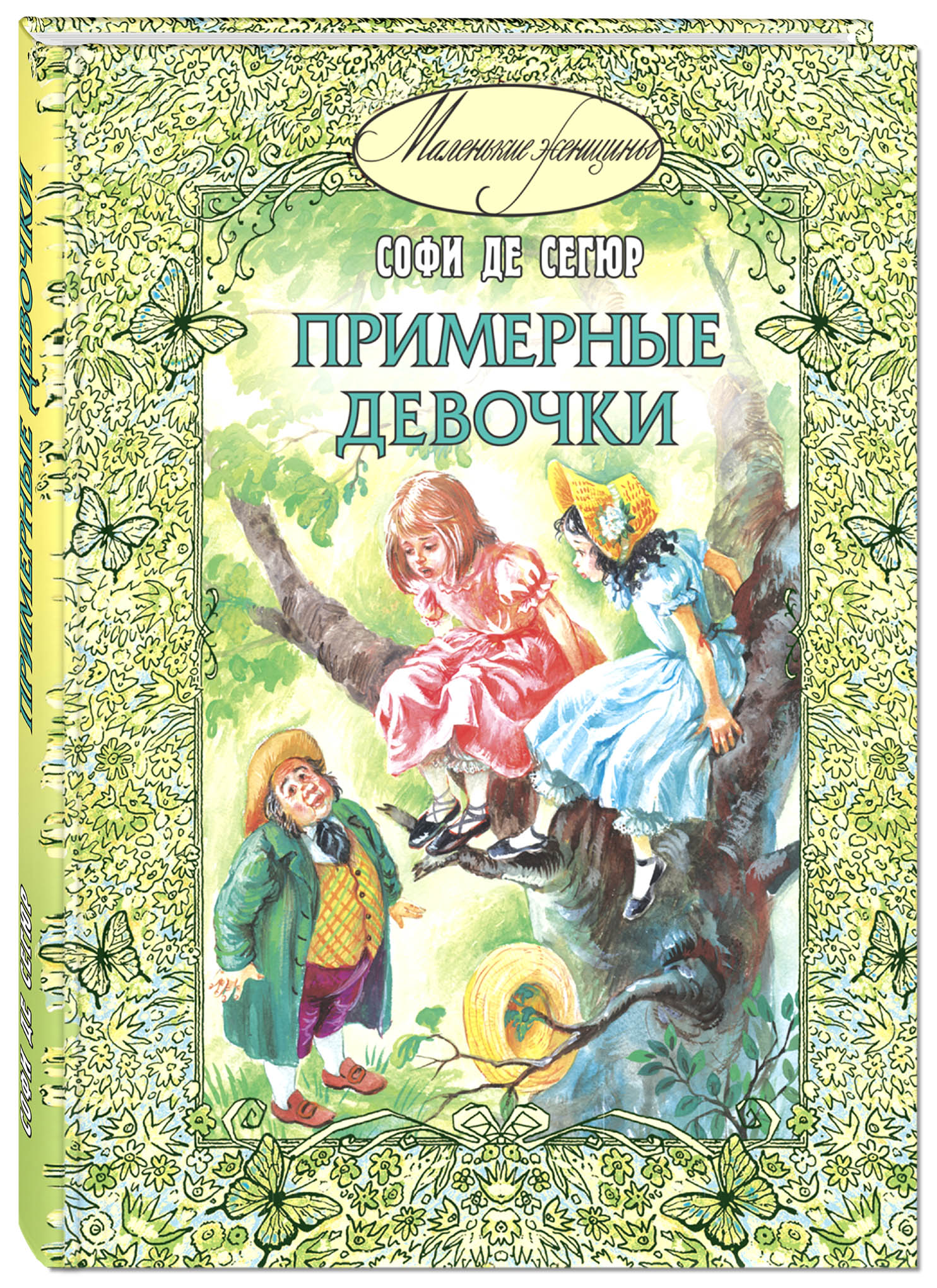 Софи де Сегюр Примерные девочки софия де сегюр история принцессы розетты новые волшебные сказки для маленьких детей